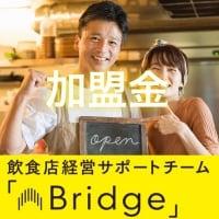 加盟金10000円 飲食店サポートチームBridge初期費用/ コスト削減 / 開業コンサルティング / 東京近郊の居酒屋やカフェ、BARなど全飲食業種の様々な経費削減に対応可能 /
