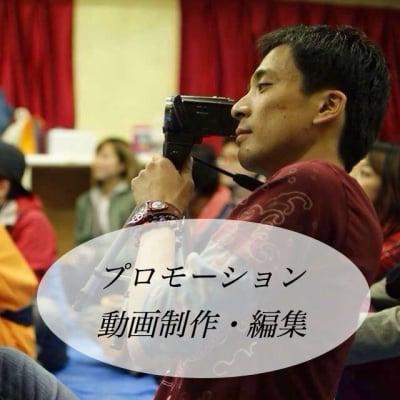 プロモーション動画撮影・編集・制作 〜 あなたの本来の輝きを撮る 〜