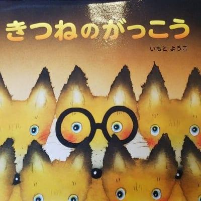 8月15日 午後2時 東京・信濃町 第2回絵本読み聞かせ会 タイトル「しあわせ」「きつねのがっこう」「かぜのでんわ」「てぶくろ」子どもチケット(小学校6年生まで)