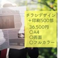 【送料無料】チラシ(A4/両面/カラー) デザイン + 500部印刷