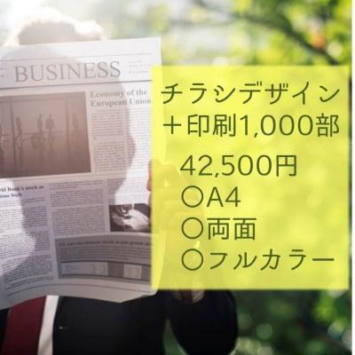 【送料無料】チラシ(A4/両面/カラー) デザイン + 1000部印刷