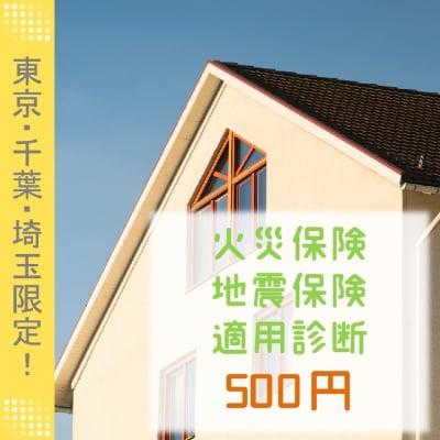 【東京・千葉・埼玉限定!!】火災保険・地震保険診断
