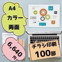 【送料無料】チラシ(A4/両面/カラー) 100部印刷