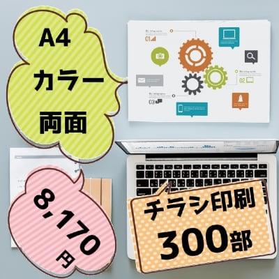 【送料無料】チラシ(A4/両面/カラー) 300部印刷
