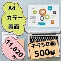 【送料無料】チラシ(A4/両面/カラー) 500部印刷