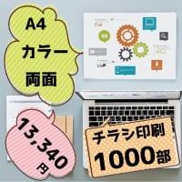 【送料無料】チラシ(A4/両面/カラー) 1000部印刷