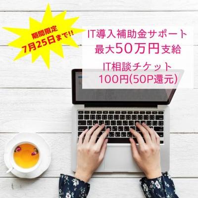 【期間限定!!】お得なIT相談チケット!