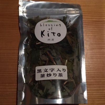 木頭の黒文字入り釜炒り茶