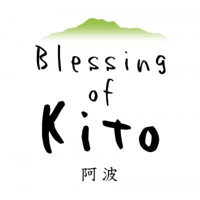 木頭の愛の循環コース・徳島県木頭から野草とオーガニック野菜のお取り寄せ・「阿波・Blessing of kito」/自社栽培のオーガニック野菜やハーブと、自然の中から採集した薬草・野草を販売しています。