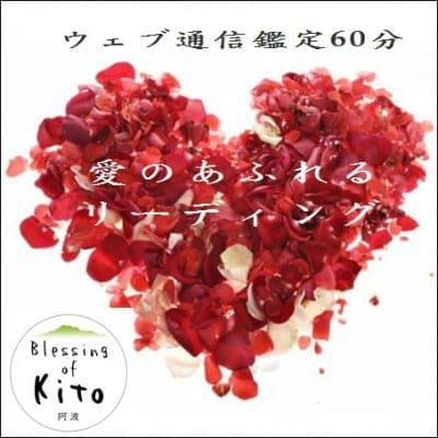 愛のあふれるリーディング・ウェブ通信鑑定60分/徳島県木頭から野草とオーガニック野菜のお取り寄せ阿波blessing of kito愛のあふれる暮らしを選びたい方はこちらからお申込み下さい