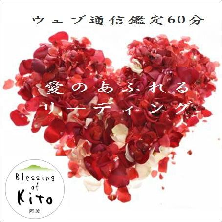 愛のあふれるリーディング・ウェブ通信鑑定60分/徳島県木頭から野草とオーガニック野菜のお取り寄せ阿波blessing of kito愛のあふれる暮らしを選びたい方はこちらからお申込み下さいのイメージその1