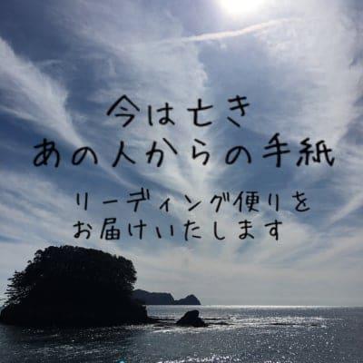 今は亡きあの人からの手紙・徳島県木頭から野草とオーガニック野菜のお取り寄せ・阿波blessing of kito