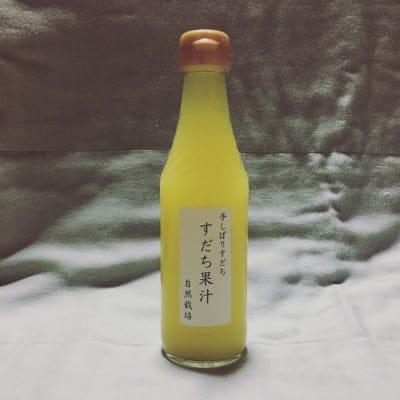 かつおさんの手絞りスダチ果汁/250ml/生搾り/自然栽培 / 無添加/ 徳島県木頭から野草とオーガニック野菜のお取り寄せ「阿波・Blessing of kito」/自社栽培のオーガニック野菜やハーブと、自然の中から採集した薬草・野草を販売しています。