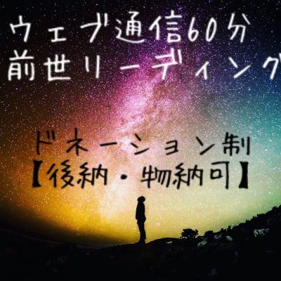 【物納・後納可】愛のあふれる前世リーディング・ウェブ通鑑定60分