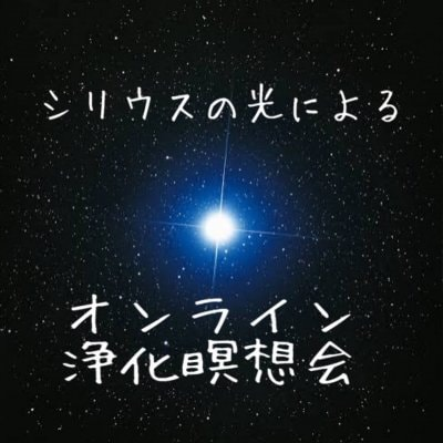 シリウスの光による浄化瞑想プログラム/シリウスブルー観光振興協会