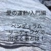 愛の運動入門編/ペンデュラムリーディング講座/シリウス塾