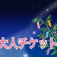 【店頭払いのみ・大人チケット】語り継ぎたい「神様のお話」〜七夕お香席〜