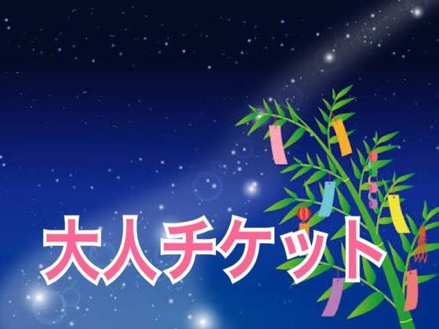 【店頭払いのみ】語り継ぎたい「神様のお話」〜七夕〜のイメージその1