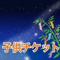 【店頭払いのみ・小人チケット】語り継ぎたい「神様のお話」〜七夕お香席〜