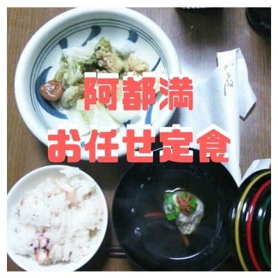 【Anami祭専用・店頭払いのみ】阿都満おまかせ定食