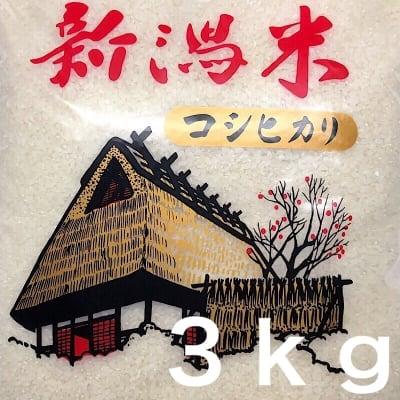 H30年産コシヒカリ3kg【特別栽培米】【従来米】