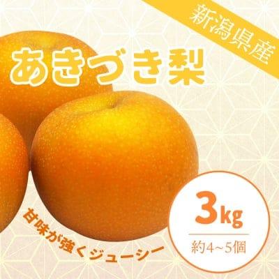 あきづき梨3Kg約4~6個入り