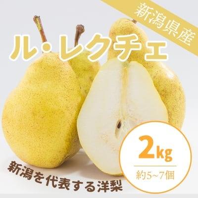 【販売開始!!】ル・レクチェ2Kg5~7個入