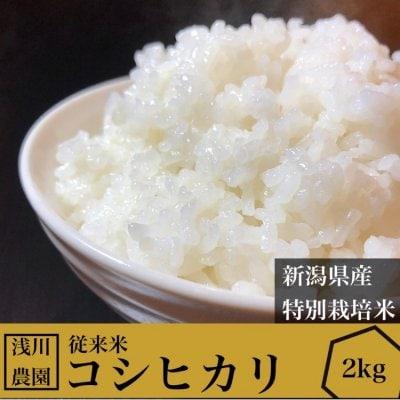 予約販売開始‼2kg令和3年産コシヒカリ【特別栽培米】【従来米】