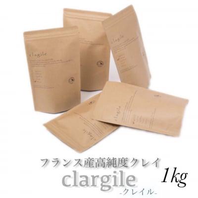 【送料無料】フランス産高純度クレイ「クレイル」1kgいずれか3袋