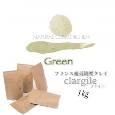 グリーンイライト・1kg/フランス産高純度クレイ「クレイル」