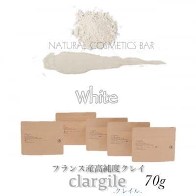 ホワイトカオリン・70g/フランス産高純度クレイ「クレイル」