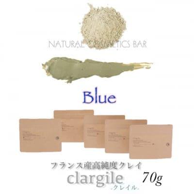 ブルーモンモリオナイト・70g/フランス産高純度クレイ「クレイル」