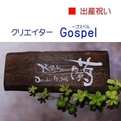 【命名書】筆文字アート アンティーク木プレート