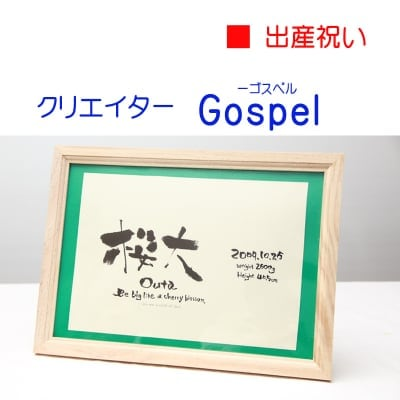 【命名書】筆文字アート 高級紙