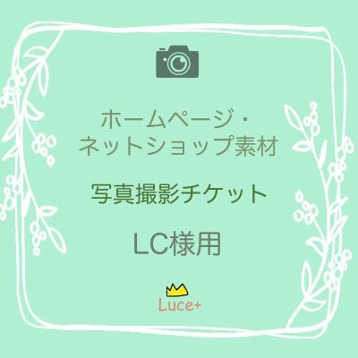 Lilycraft様用 写真撮影 ホームページ・ネットショップ用