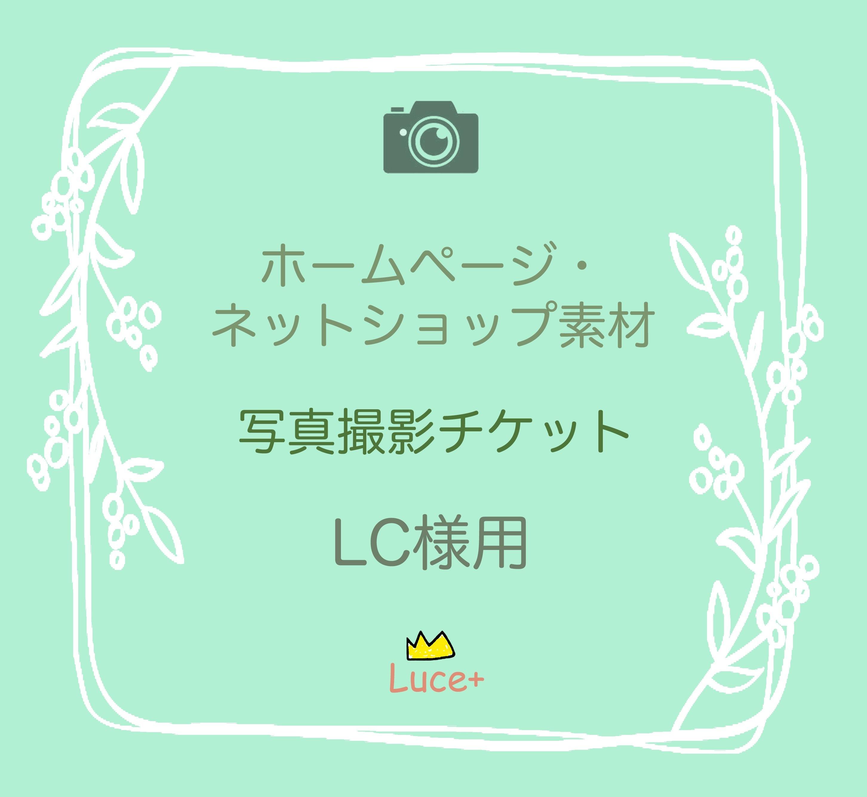 Lilycraft様用 写真撮影 ホームページ・ネットショップ用のイメージその1