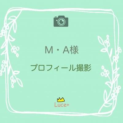 MA様 プロフィール撮影