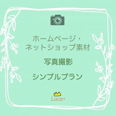 写真撮影 ホームページ・ネットショップ用 3時間プラン
