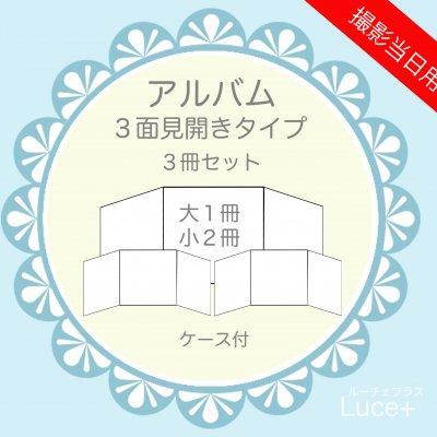 アルバム【3面見開き】3冊セット 撮影当日終了まで