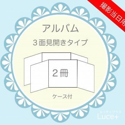 アルバム【3面見開き】2冊セット 撮影当日終了まで