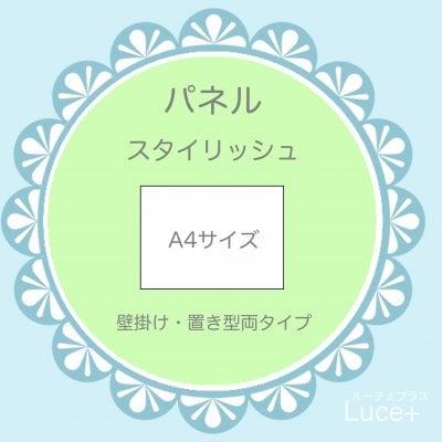 パネルA4【スタイリッシュ】1枚