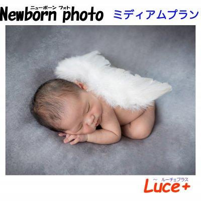 ニューボーンフォト ミディアム 出張撮影【現地払い専用】