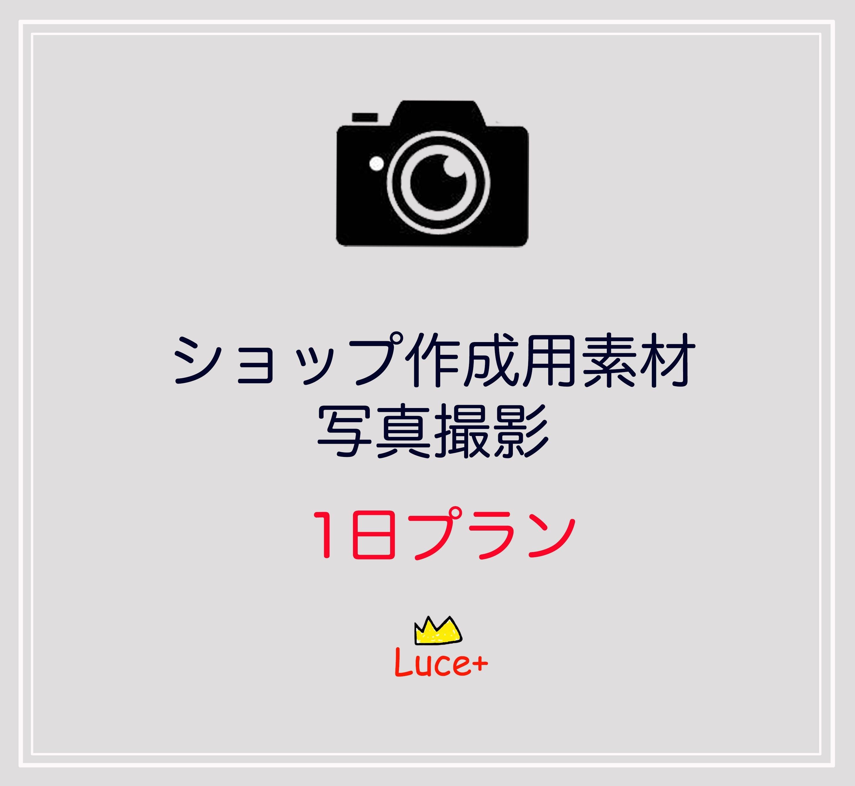 写真撮影 ホームページ・ネットショップ用 1日プランのイメージその1