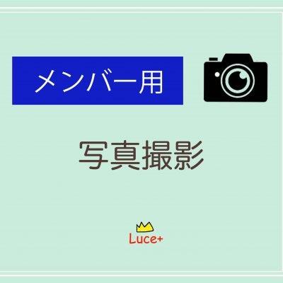 写真撮影 メンバー用 出張撮影