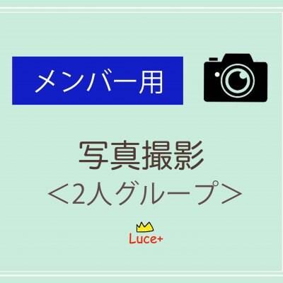 写真撮影  メンバー用  2人グルーブ  出張撮影