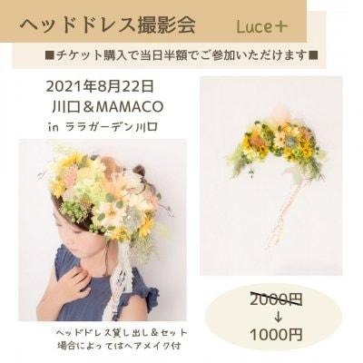 8/22 川口&MAMACO 夏の撮影会