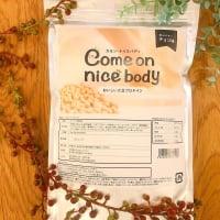 【理想の体を手に入れよう】ソイ200% HMBC入りプロテイン「Come on Nice Body」
