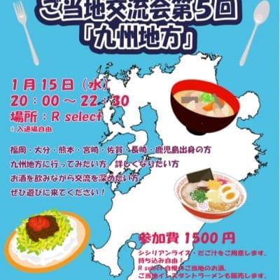2020/1/15(水)  ご当地交流会「九州地方」