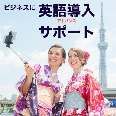 ビジネスに英語導入サポート(アドバンス)|英会話で外国人観光客インバウンド対策