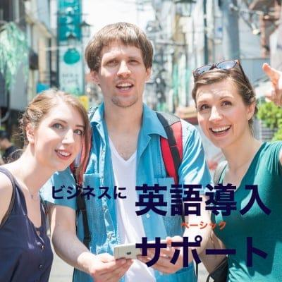 ビジネスに英語導入サポート(ベーシック)|英会話で外国人観光客インバウンド対策|4,620ポイント付き|マニュアル作成・スタッフ研修有り